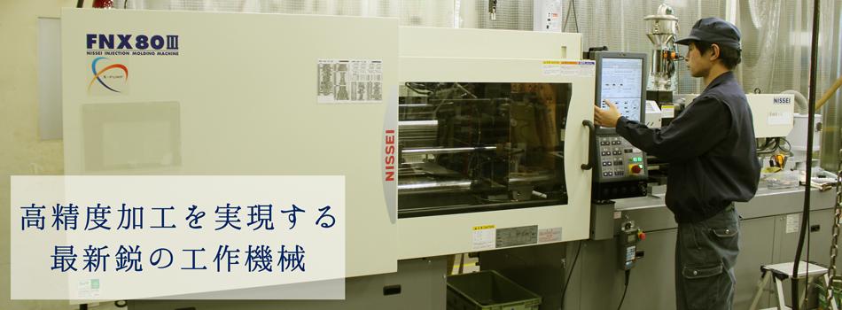 高精度加工を実現する最新鋭の工作機械